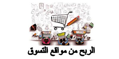 الربح من موابقع التسوق