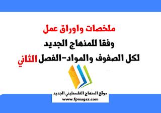 ملخصات الفصل الثاني للمنهاج الفلسطيني