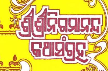 Sri Nigamananda Katha Sangraha Odia Book PDF Free Download