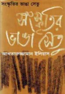 সংস্কৃতির ভাঙা সেতু - আখতারুজ্জামান ইলিয়াস Sanskritir Bhanga Setu - Akhtaruzzaman Elias pdf