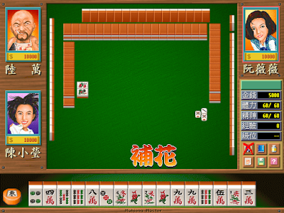【Dos】麻將大師+密技,打牌也能玩角色扮演RPG!