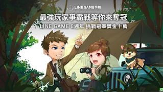 LINE GAME 8周年 最強玩家爭霸戰 答案/解答