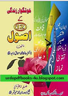 Khushgawar Zindagi Ke 12 Usool Book