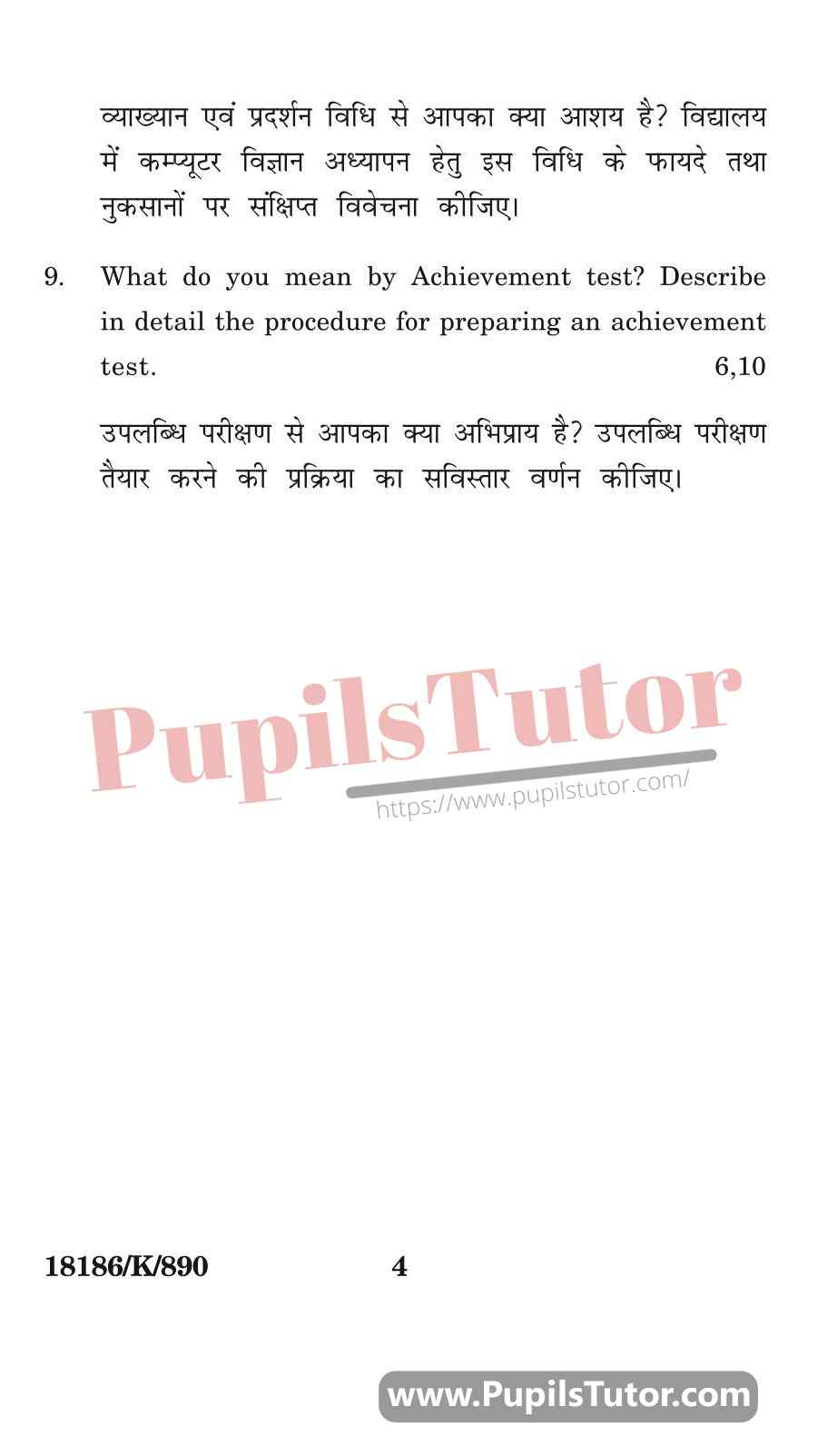 KUK (Kurukshetra University, Haryana) Pedagogy Of Computer Science Question Paper 2020 For B.Ed 1st And 2nd Year And All The 4 Semesters In English And Hindi Medium Free Download PDF - Page 4 - pupilstutor