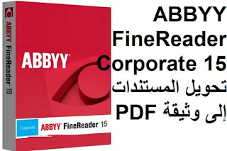 ABBYY FineReader Corporate 15 تحويل المستندات إلى وثيقة PDF