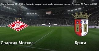 Брага – Спартак М смотреть онлайн бесплатно 22 августа 2019 прямая трансляция в 21:45 МСК.