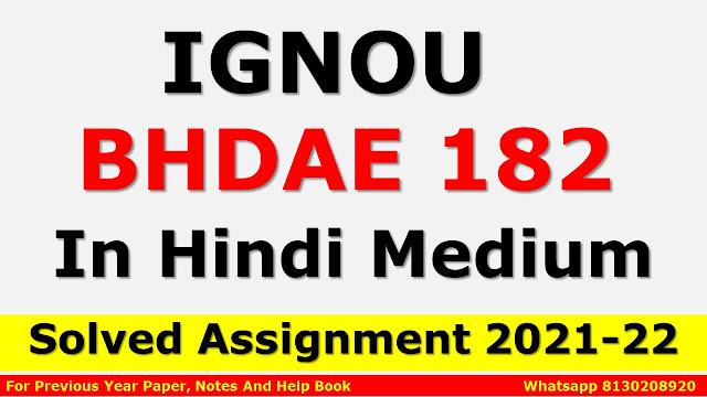 BHDAE 182 Solved Assignment 2021-22 In Hindi Medium