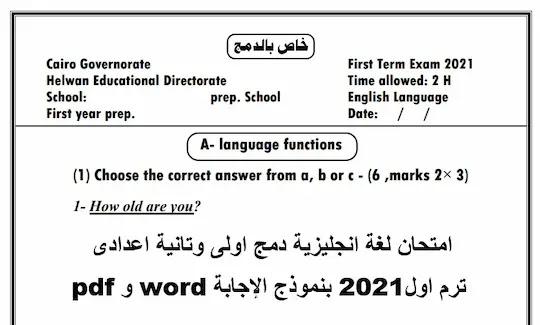 امتحان دمج لغة انجليزية اولى وتانية اعدادى ترم اول 2021