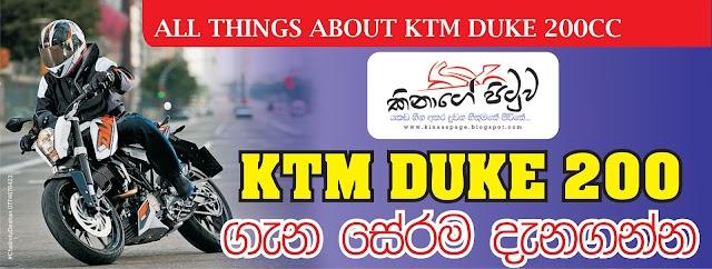 KTM Duke 200 ගැන හැම දෙයක්ම (All things about KTM Duke 200)