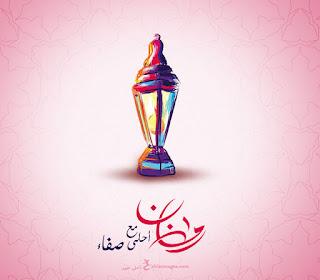 رمضان احلى مع صفاء