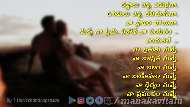 True love telugu Kavithalu