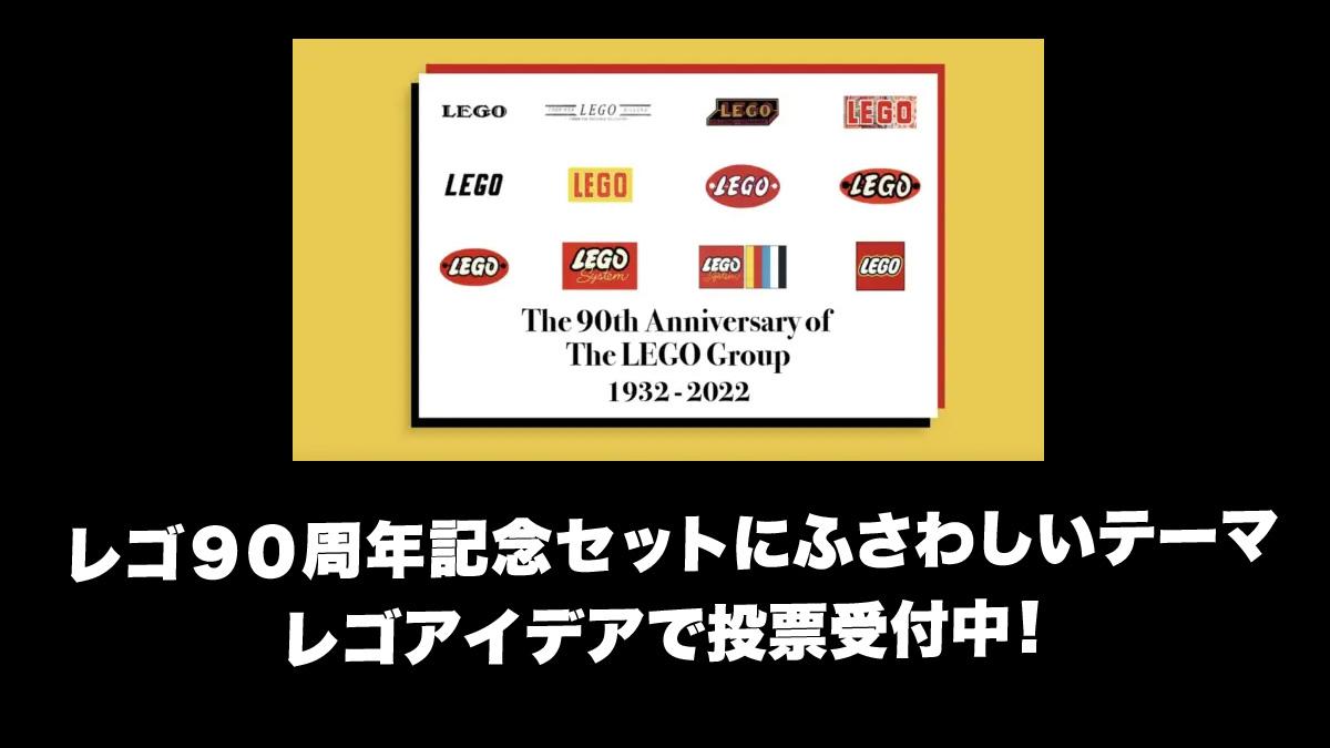 レゴ90周年記念セットにふさわしいテーマを選ぶ投票実施中!30のクラシックテーマから選ぼう