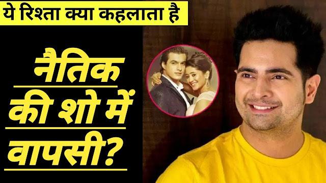 Latest News : Here's what Karan Mehra aka Naitik has to say over return in Yeh Rishta Kya Kehlata Hai