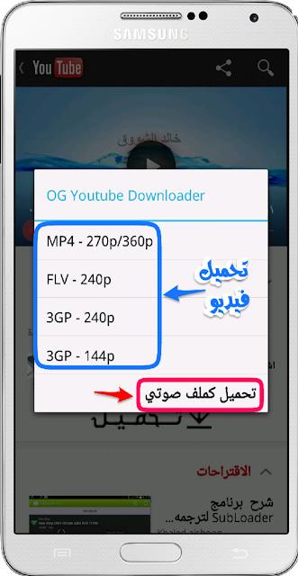 تحميل تطبيق  اوجي يوتيوب ogyoutube اخر اصدار للاندرويد
