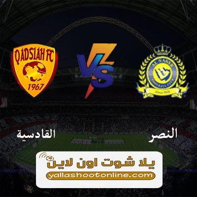 مباراة النصر والقادسية اليوم