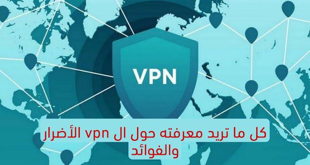 كل ما تريد معرفته حول الvpn