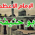 الامام الأعظم أبو حنيفة