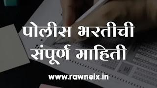 पोलीस भरती माहीती | Police Bharti Sampurn Mahati