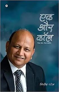 ek aur call : real call…real closing ( hindi ) by girish patel,best network marketing books in hindi, best mlm books in hindi