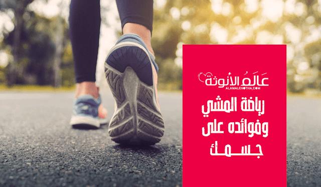 رياضة المشي وفوائده على جسمك