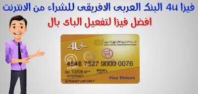 فيزا 4u من البنك العربى الافريقى