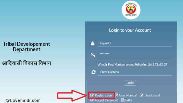 Swayam Mahaonline Registration