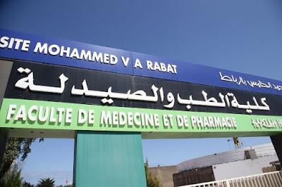 كلية الطب والصيدلة الرباط |FMP RABAT