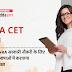 NRA CET 2021: जानिए NRA सरकारी नौकरी के लिए कितनी भाषाओं में कराएगा CET परीक्षा