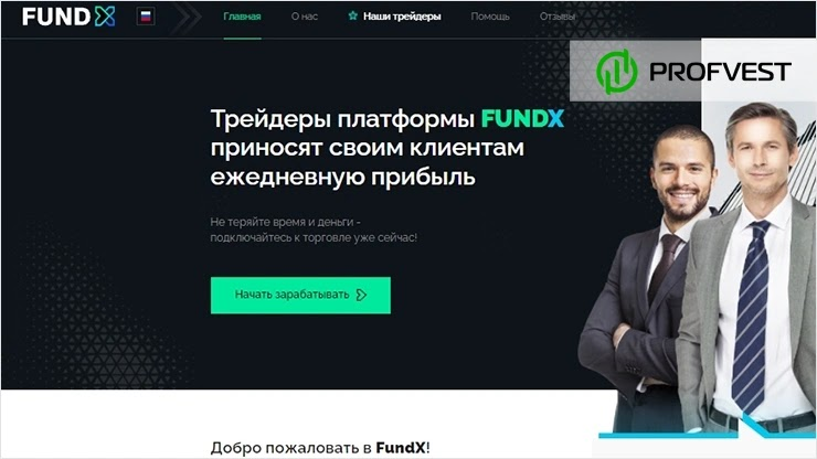 FundX обзор и отзывы проекта