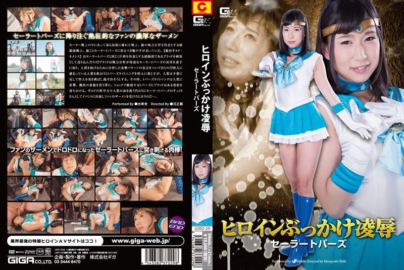 GIRO-29 Heroine Bukkake Penyiksaan Sailor Topaz