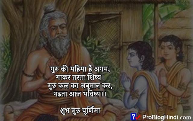 guru purnima sms images