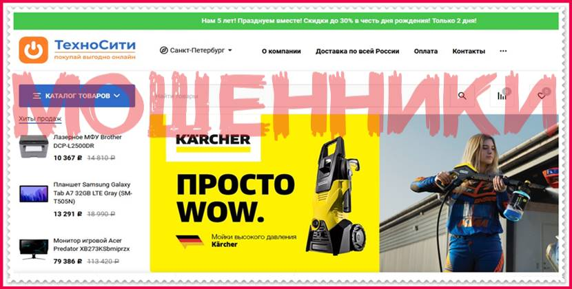 Мошеннический сайт onlinemarket78.com, tecity.info – Отзывы, развод! Фальшивый магазин
