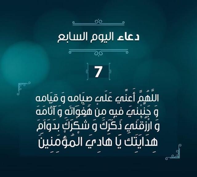 دعاء يوم 7 رمضان، دعاء اليوم السابع من شهر رمضان 1441هـ/2020م