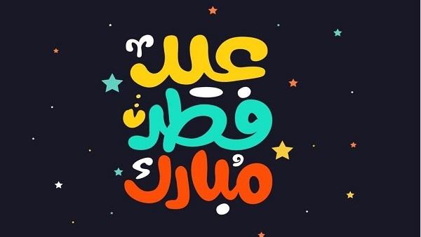 اجمل رسائل وعبارات عيد الفطر 2020