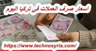 اسعار صرف العملات في تركيا مقابل الدولار