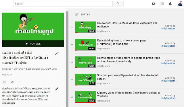 ตั้งค่าปรับแต่งเพลย์ลิสต์ยูทูป - youtube playlist optimization setting