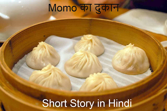 Momo का दुकान Short Story in Hindi