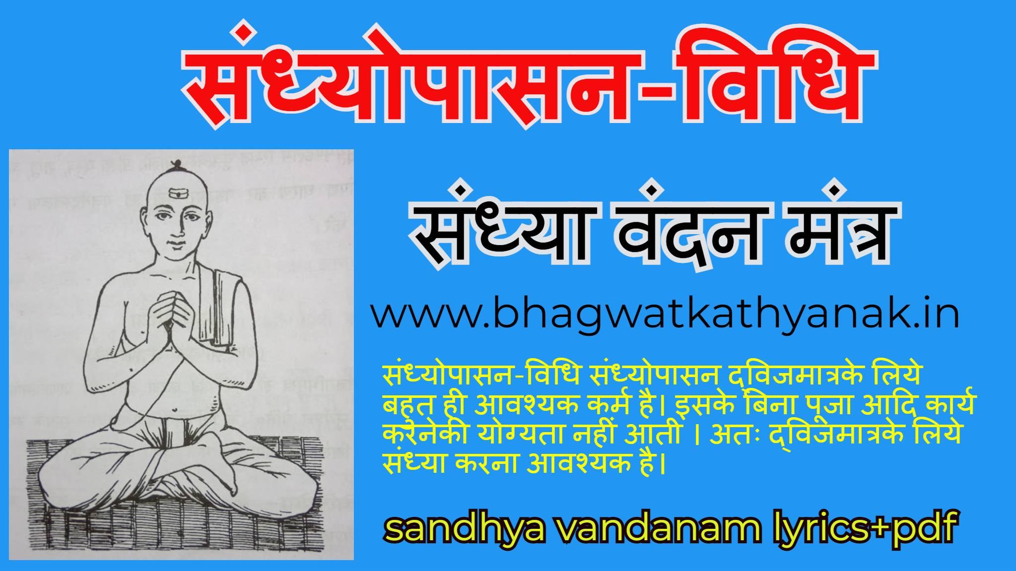 Sandhya Vandana lyrics /संध्योपासन-विधि
