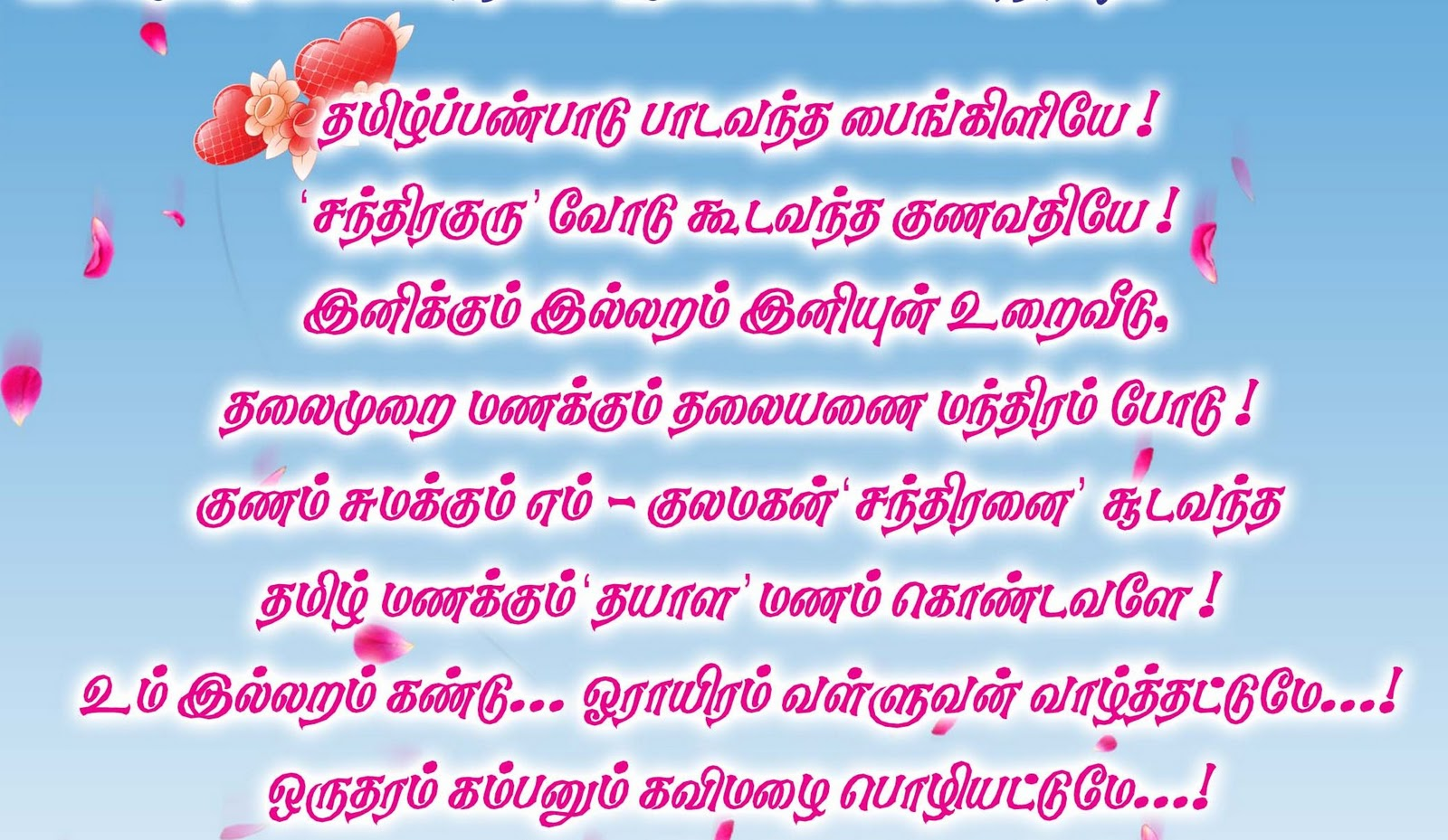 Tamil Kavithai : Marriage Wishes in Tamil Images