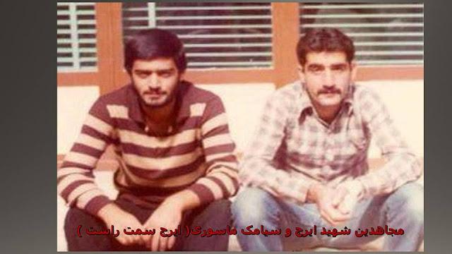 مجاهدین شهید ایرج و سیامک ماسوری