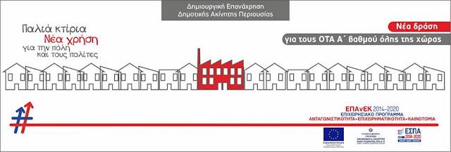 Δημιουργική επανάχρηση Δημοτικής Ακίνητης Περιουσίας: Παλιά κτίρια – Νέα χρήση για την πόλη και τους πολίτες