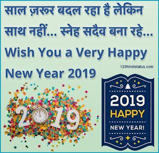 नए साल की शुभकामनाएं
