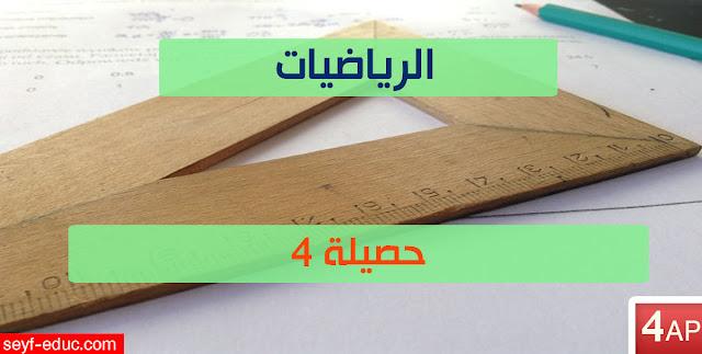 تحضير درس حصيلة 4 للسنة الرابعة ابتدائي