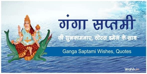 Ganga Saptami Wishes, Quotes Hindi