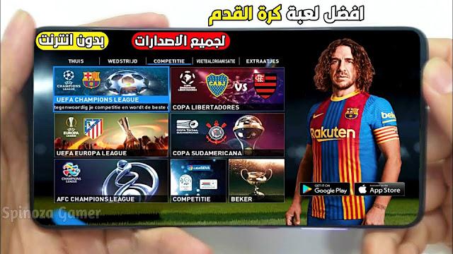 تحميل افضل لعبة كرة قدم 2022 بدون انترنت للموبايل تشتغل على كل الاجهزة و بحجم صغير