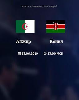 Алжир – Кения смотреть онлайн бесплатно 23 июня 2019 прямая трансляция в 23:00 МСК.
