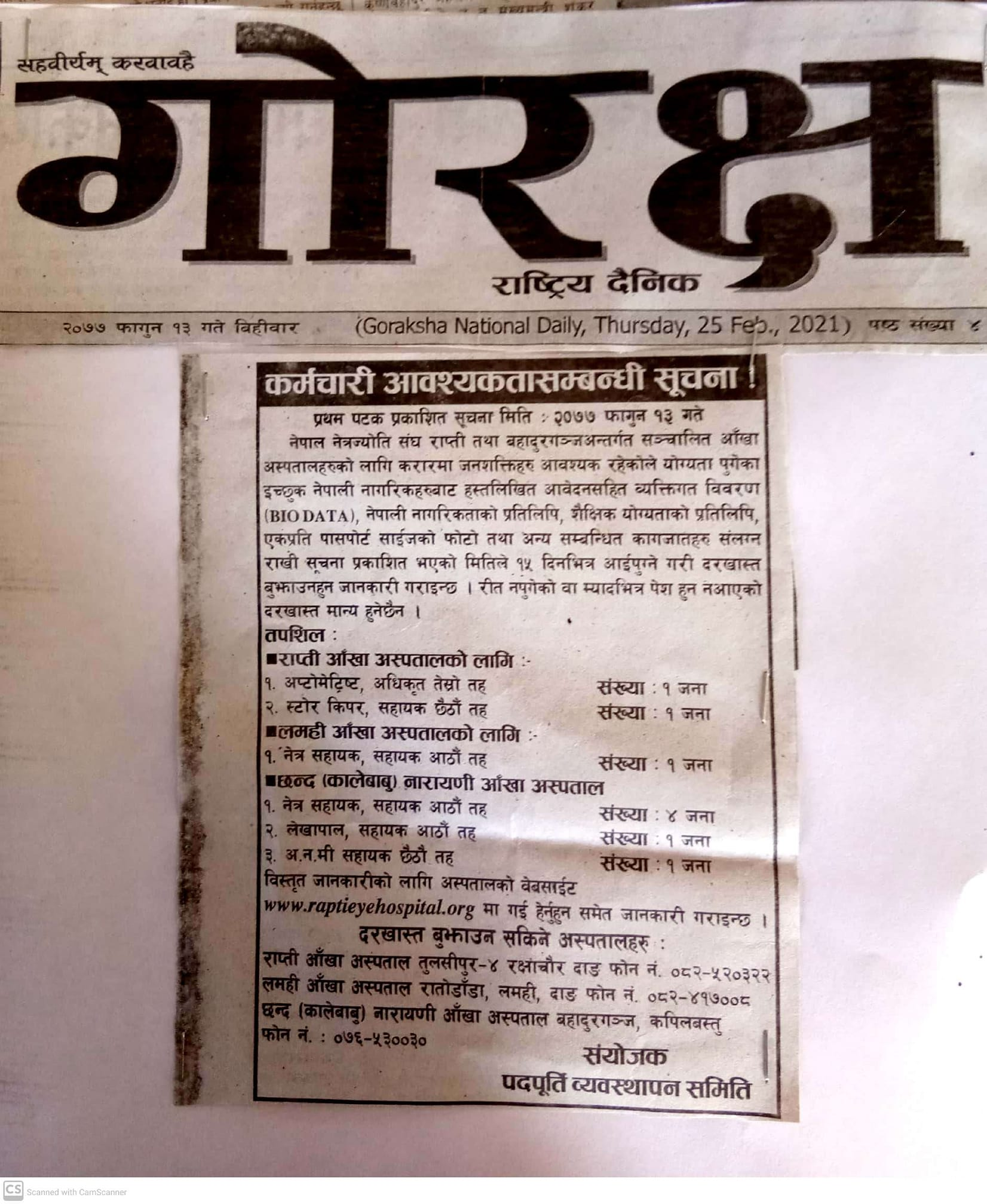 Nepal Netra Jyoti Sangh, Rapti Eye Hospital Vacancy for the following Posts with required no.
