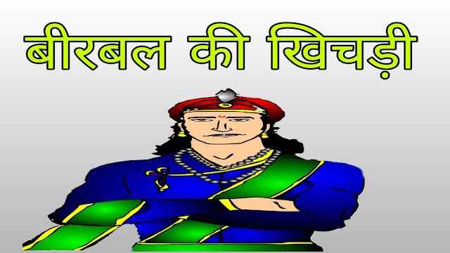 birbal ki khichdi , akbar birbal ki kahaniyan in hindi