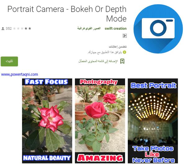 """7. تطبيق """"portrait Camera - Bokeh Or Depth Mode"""""""