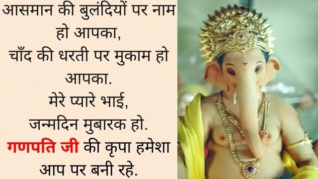 Latest-Religious-Birthday-Wishes-In-Hindi